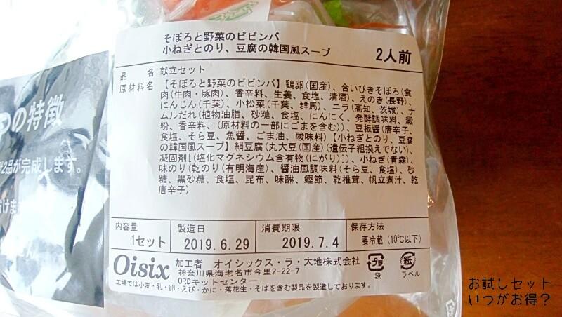 ビビンバ 賞味期限