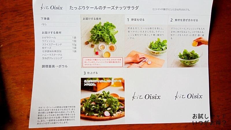 ケールサラダ
