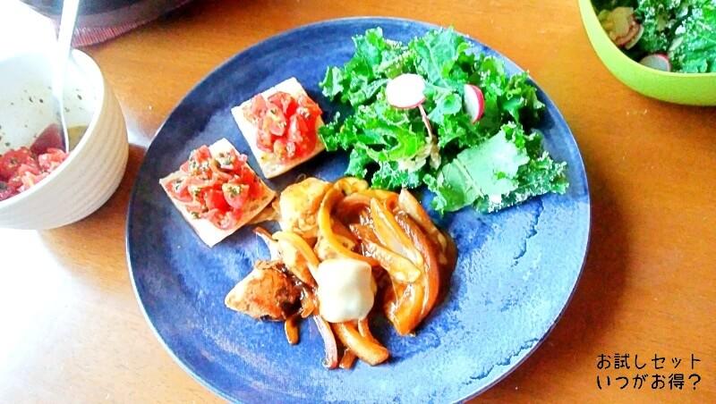 マイルドタンドリーチキンとケールサラダとトマトのブルスケッタ